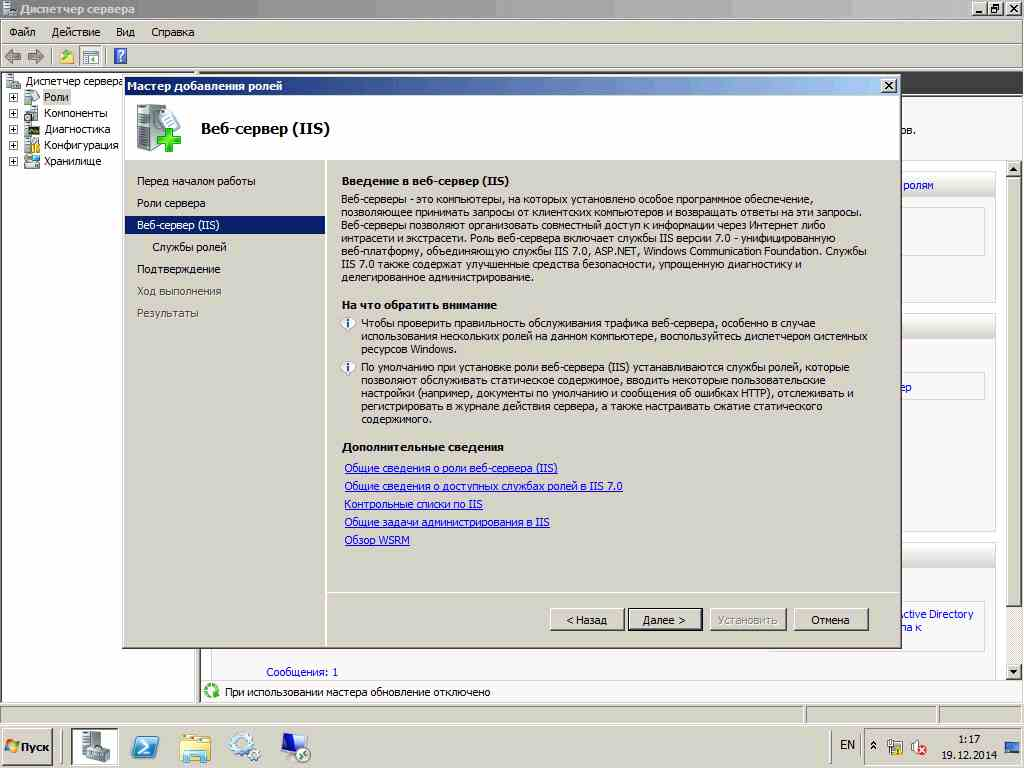 Как установить IIS 7 и FTP сервер в Windows Server 2008 R2-1 часть-04