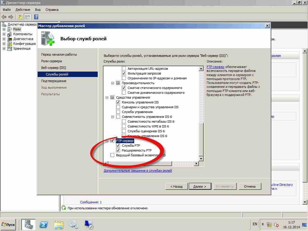 Как установить IIS 7 и FTP сервер в Windows Server 2008 R2-1 часть-05