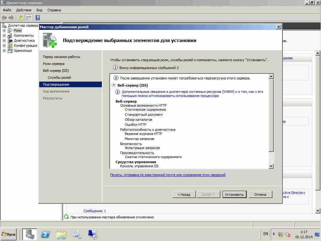Как установить IIS 7 и FTP сервер в Windows Server 2008 R2-1 часть-06