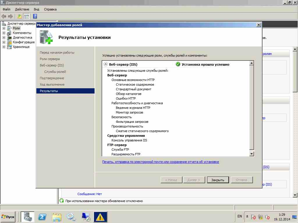 Как установить IIS 7 и FTP сервер в Windows Server 2008 R2-1 часть-08
