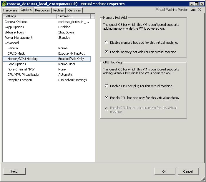 Как увеличить размер памяти и количество процессоров (ядер) на работающей виртуальной машине в ESXI 5.x.x-03