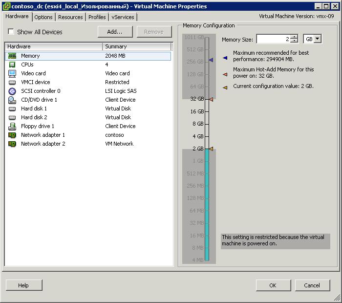 Как увеличить размер памяти и количество процессоров (ядер) на работающей виртуальной машине в ESXI 5.x.x-04