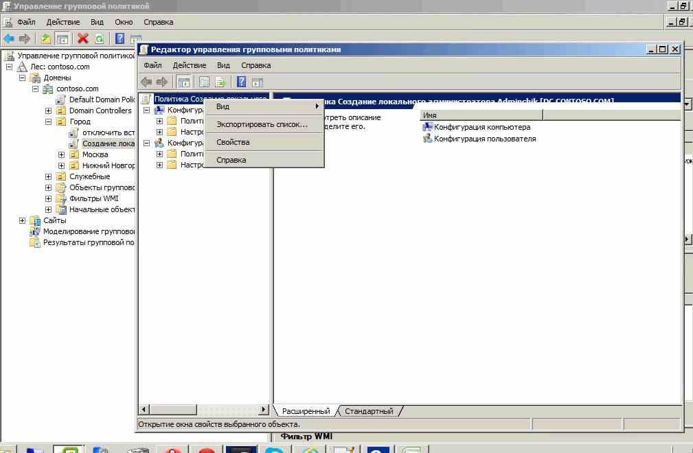 Как узнать пароль локального администратора GPO (GROUPS.XML) в windows server 2008R2-2012R2-01