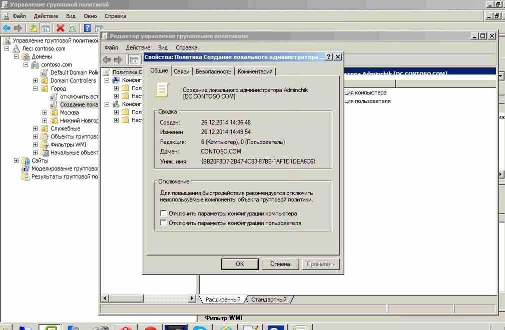 Как узнать пароль локального администратора GPO (GROUPS.XML) в windows server 2008R2-2012R2-02