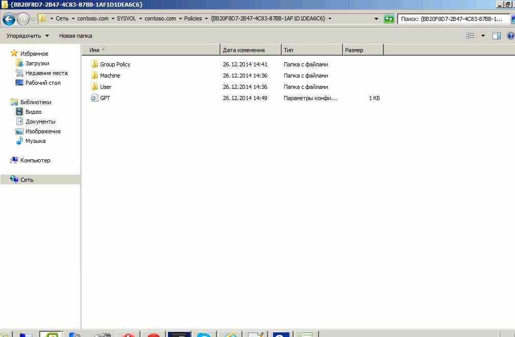 Как узнать пароль локального администратора GPO (GROUPS.XML) в windows server 2008R2-2012R2-03