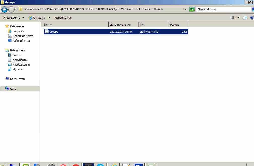 Как узнать пароль локального администратора GPO (GROUPS.XML) в windows server 2008R2-2012R2-04