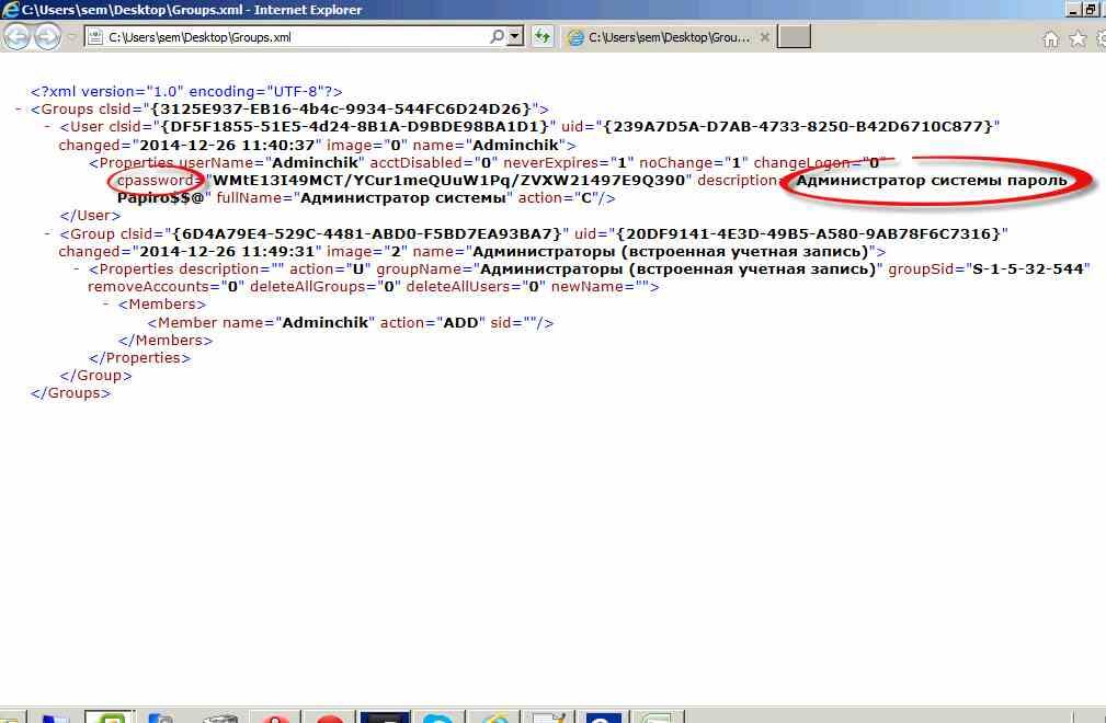 Как узнать пароль локального администратора GPO (GROUPS.XML) в windows server 2008R2-2012R2-05