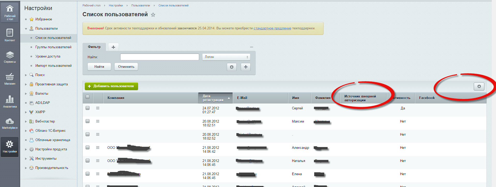 Как в Битриксе корпоративный портал удалить всех пользователей из Active Directory-01