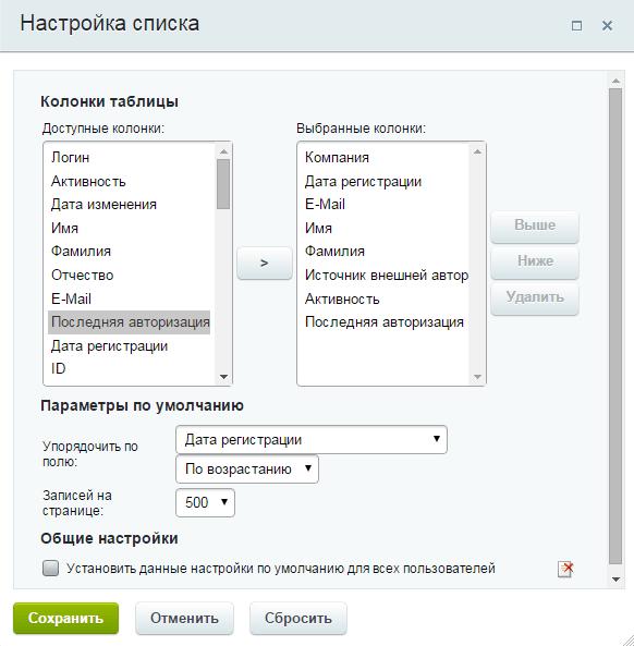 Как в Битриксе корпоративный портал удалить всех пользователей из Active Directory-03