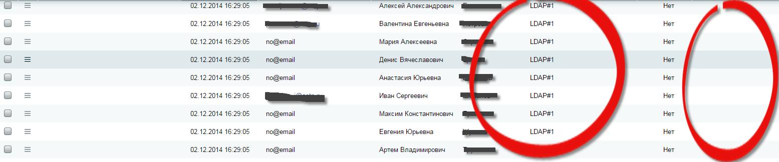 Как в Битриксе корпоративный портал удалить всех пользователей из Active Directory-04