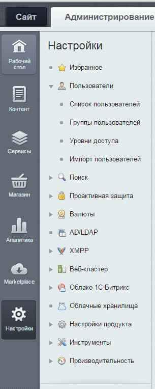 Как в Битриксе корпоративный портал заставить локального пользователя использовать авторизацию через AD-01