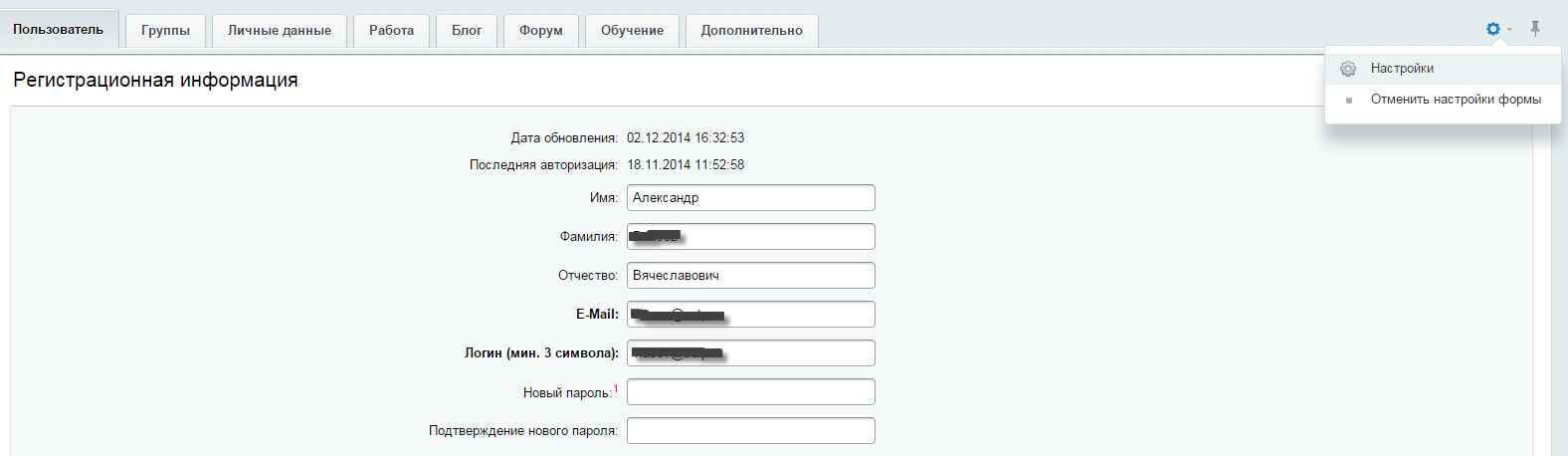 Как в Битриксе корпоративный портал заставить локального пользователя использовать авторизацию через AD-03