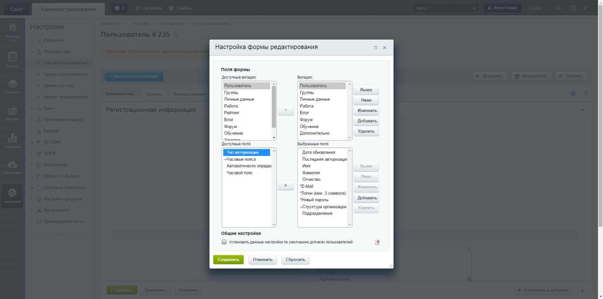 Как в Битриксе корпоративный портал заставить локального пользователя использовать авторизацию через AD-04