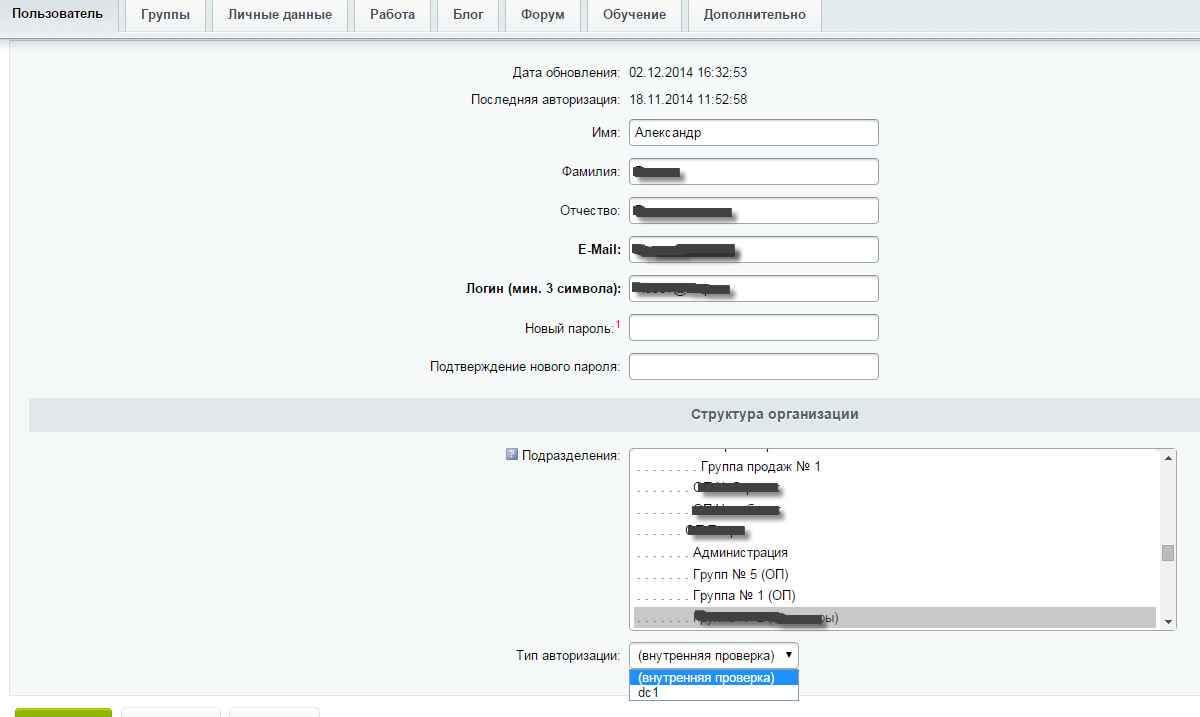 Как в Битриксе корпоративный портал заставить локального пользователя использовать авторизацию через AD-05