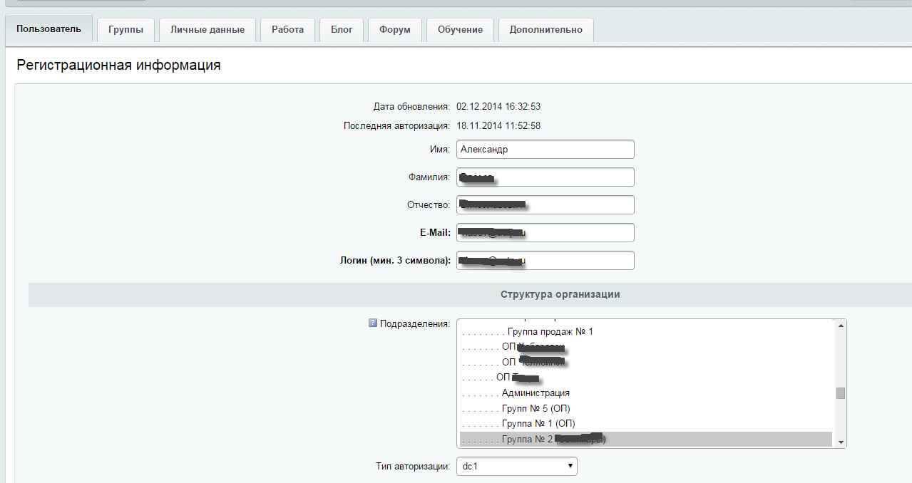 Как в Битриксе корпоративный портал заставить локального пользователя использовать авторизацию через AD-06