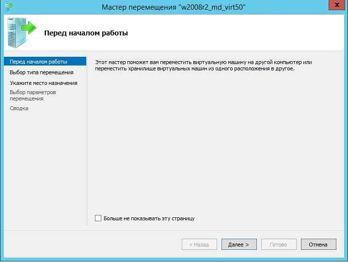 Конечный компьютер не настроен для отправки или получения динамических миграций виртуальных машин. Что такое и как настроить динамическую миграцию в Windows Server 2012R2-02