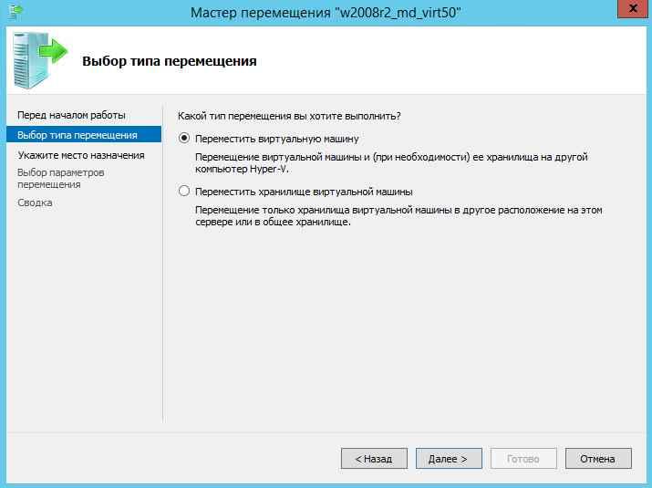 Конечный компьютер не настроен для отправки или получения динамических миграций виртуальных машин. Что такое и как настроить динамическую миграцию в Windows Server 2012R2-03