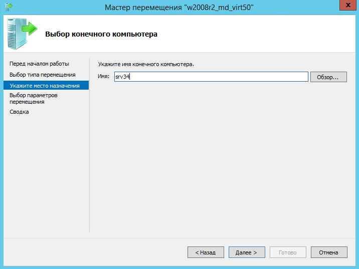 Конечный компьютер не настроен для отправки или получения динамических миграций виртуальных машин. Что такое и как настроить динамическую миграцию в Windows Server 2012R2-04
