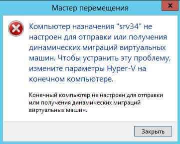 Конечный компьютер не настроен для отправки или получения динамических миграций виртуальных машин. Что такое и как настроить динамическую миграцию в Windows Server 2012R2-05
