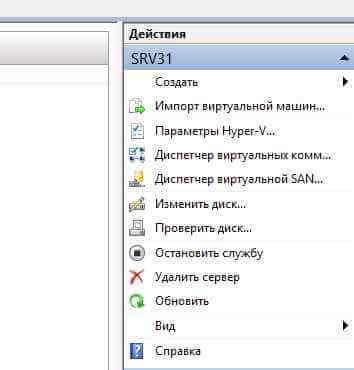 Конечный компьютер не настроен для отправки или получения динамических миграций виртуальных машин. Что такое и как настроить динамическую миграцию в Windows Server 2012R2-06