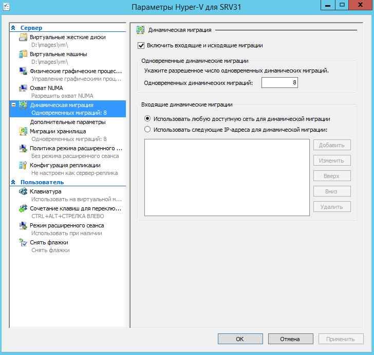 Конечный компьютер не настроен для отправки или получения динамических миграций виртуальных машин. Что такое и как настроить динамическую миграцию в Windows Server 2012R2-07