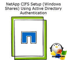 NetApp CIFS Setup (Windows Shares) Using Active Directory Authentication