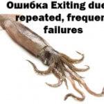 Pfsense 2.0.5 останавливает Squid. Ошибка Exiting due to repeated, frequent failures