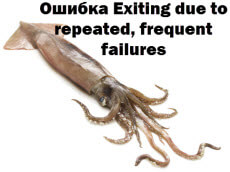 Ошибка Exiting due to repeated, frequent failures