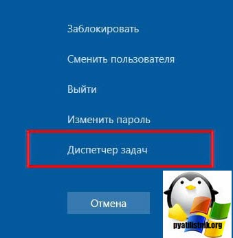 Windows 8.1 диспетчер задач