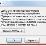 Ошибка при открытии файла docx в Word 2003 SP3