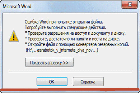 Word и выкидывает табличку с текстом Ошибка при открытии
