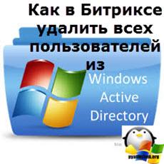 удалить всех пользователей из Active Directory