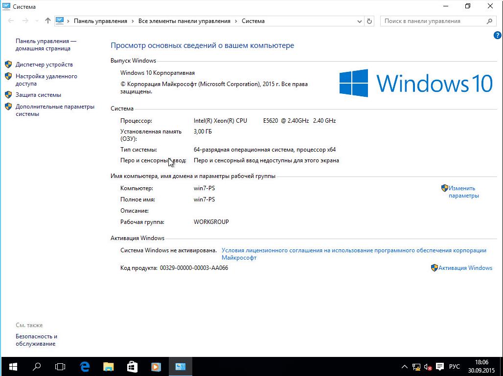 windows 10 домашняя ключ