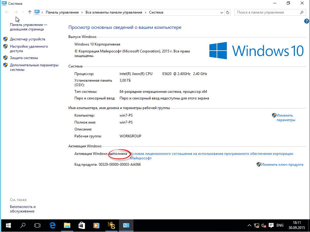 активация windows 10 корпоративная