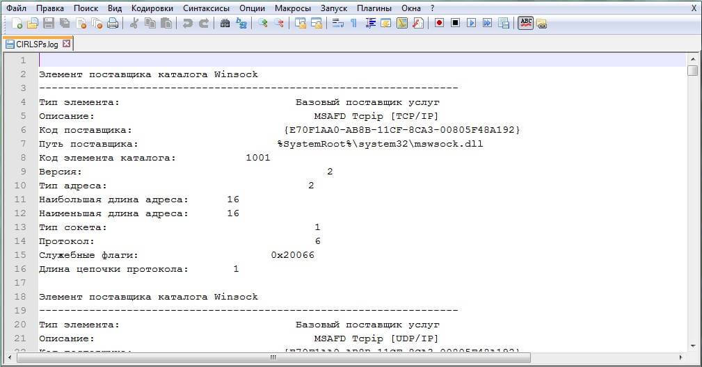 Как исправить неполадки с интернет подключением с помощью Complete Internet Repair-04