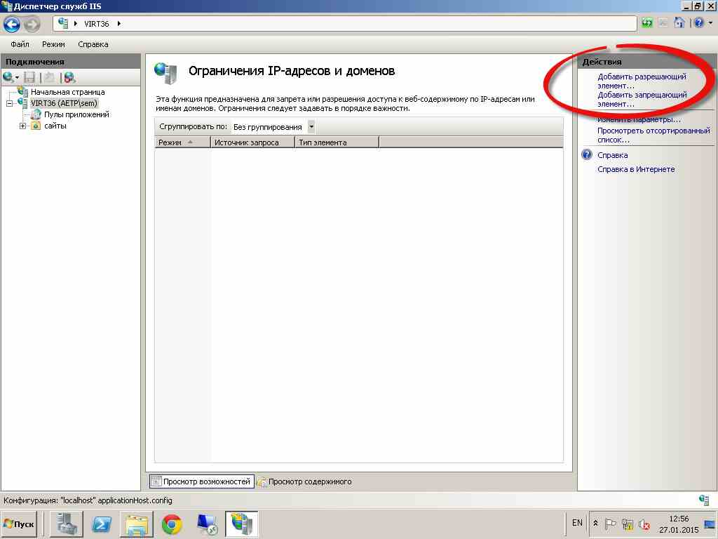 Как ограничить FTP Windows по ip адресам и доменам на примере Windows Server 2008R2-05