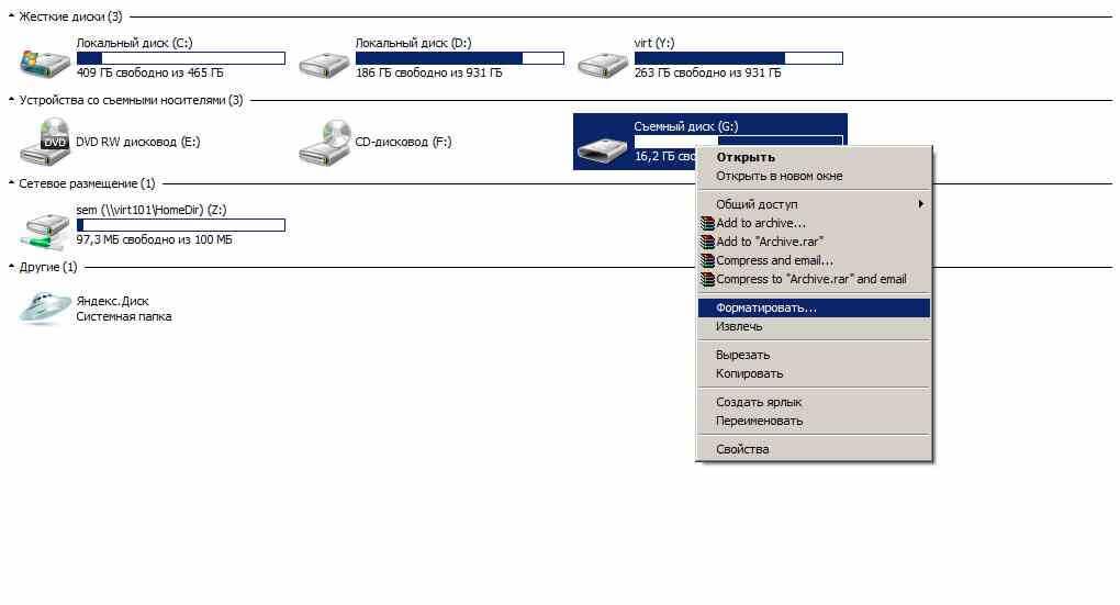 Как отформатировать флешку в Windows Server 2008R2-02