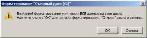 Как отформатировать флешку в Windows Server 2008R2-05