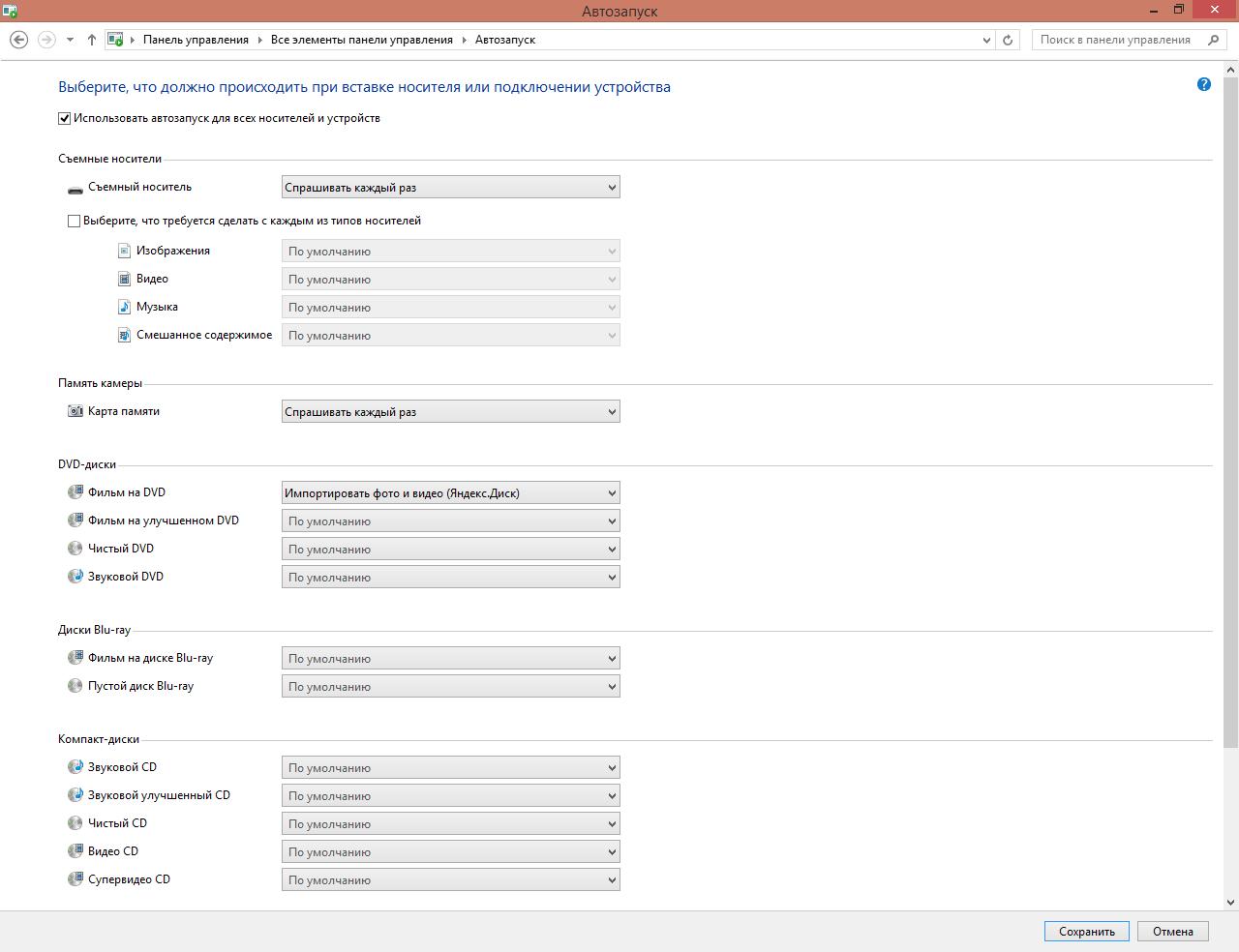 Как отключить автозагрузку флешек и DVD дисков в Windows-01