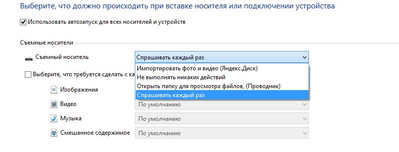 Как отключить автозагрузку флешек и DVD дисков в Windows-02