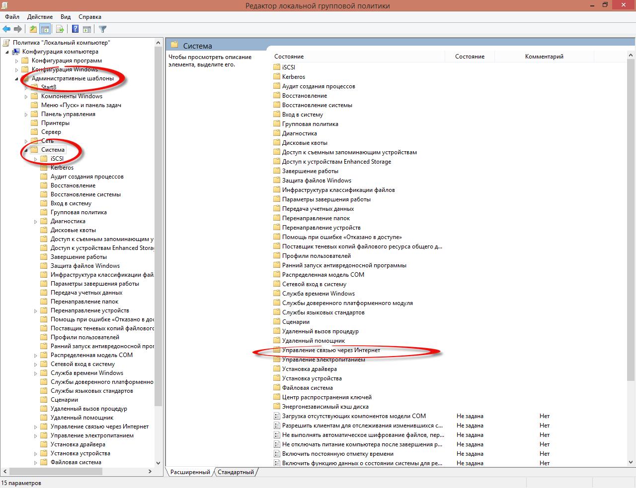 Как отключить программу по улучшению качества ПО в Windows