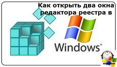 Как открыть два окна редактора реестра в Windows