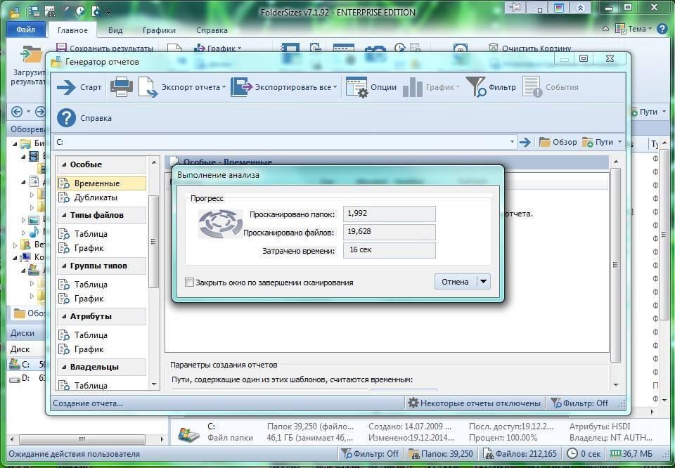 Как проверить чем занят жесткий диск (HDD)-1 часть с помощью утилиты FolderSizes-09
