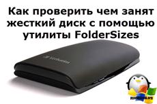 Как проверить чем занят жесткий диск с помощью утилиты FolderSizes