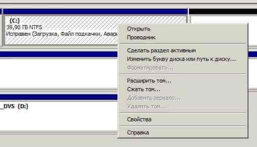 Как расширить диск (Раздел) в Windows Server 2008R2-08