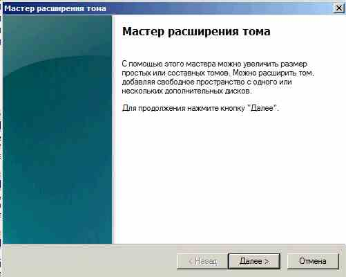 Как расширить диск (Раздел) в Windows Server 2008R2-09