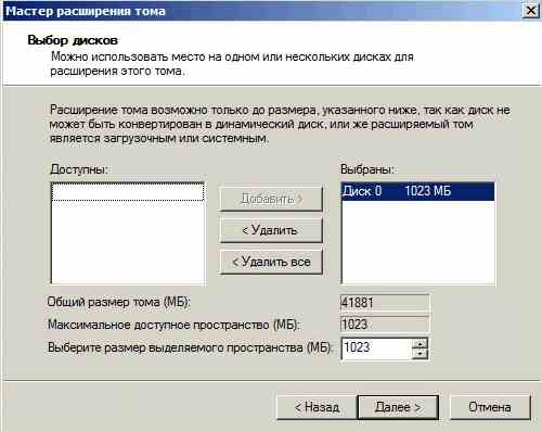 Как расширить диск (Раздел) в Windows Server 2008R2-10
