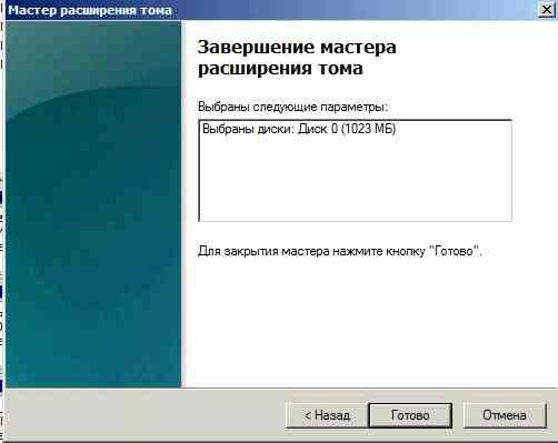 Как расширить диск (Раздел) в Windows Server 2008R2-11