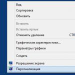 Как сделать ярлык Мой компьютер на рабочем столе Windows 8.1