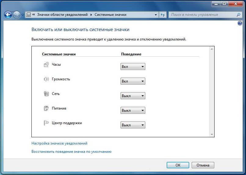 Как скрыть или отобразить значки в области уведомлений Windows-03